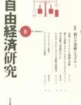 Geld ohne Zinsen und Inflation (jap.)