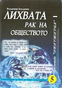 ЛИХВАТА - РАК НА ОБЩЕСТВОТО