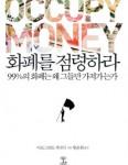Occupy Money – 화폐를 점령하라