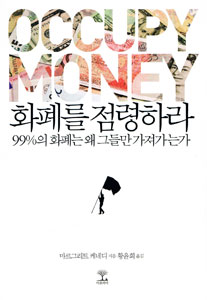 Occupy Money KR